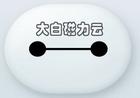 Clover(電腦窗口標簽化工具)