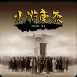 水浒豪杰v1.6.1正式版(修正童贯佯逃技能距离)