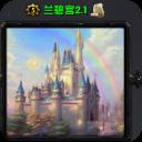 兰碧宫2.2正式版(更新怪物数量)