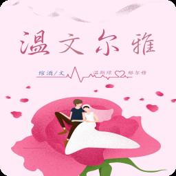 明朝新生活(碧蕊白莲写的小说)