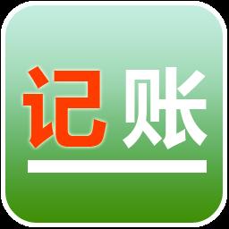 百思简单收支(收入支出财务记账软件)