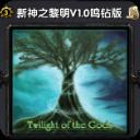 新神之黎明V1.0鸣钻版(增加了不少新物品)