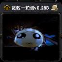 拯救一粒蛋v0.28G正式版(部分boss技能做了调整)