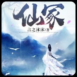 仙冢(司钰素依)小说全本导读