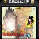 龙珠ZG3.24版(修复调整英雄提示错误)