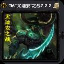 TM尤迪安之战v7.2.2正式版(缩短部分敌方建筑建造时间)
