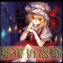 梦境幻想乡v1.95e正式版(帕秋莉的R眩晕效果调整为减速效果)