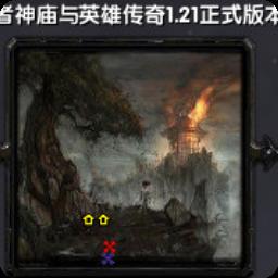 使者神庙与英雄传奇1.25正式版(增加银钥匙装备购买商店到底)