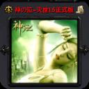 神泣-灭世1.5正式版(加入了一些新手任务)