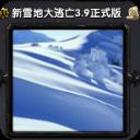新雪地大逃亡3.9正式版(修复小偷塔快捷键)