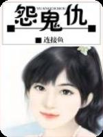 怨鬼仇(紫萱)全章节在线阅读