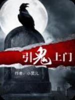 引鬼上门(马小玲)小说全文在线阅读