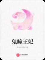 鬼瞳王妃(残月)小说第2至3章节全文在线阅读
