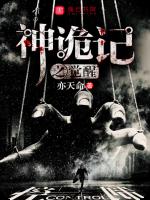 神诡记之觉醒(洪涛)小说第1至2章节免费在线阅读