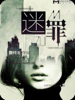 迷罪(陈妍熙)小说第1到2章免费在线阅读
