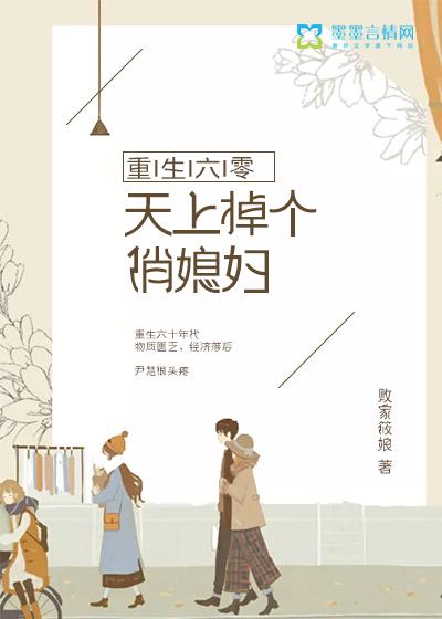 重生六零天上掉个俏媳妇(尹慧魏明启)小说第10至11章节全文在线阅读