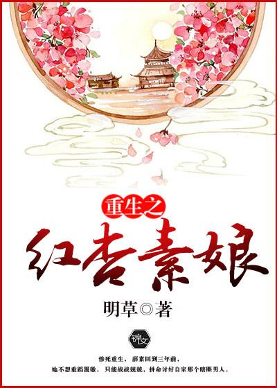 重生之红杏素娘(薛素楚清河)小说第10至11章节全文在线阅读