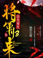 浴火重生将军归来第29章全文章节在线阅读(袁暮秋梅瑾泽小说)