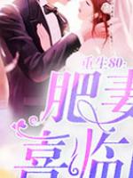 重生80肥妻喜临门(杨梦阑)第8章全文完整阅读