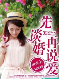 先谈婚再说爱(杜若兮苏辰轩)小说最新章节免费在线阅读