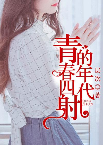 青春四射的年代(唐冰夏叶)小说热门章节免费在线阅读