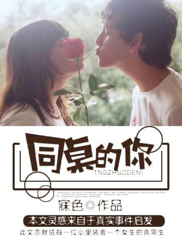 同桌的你(赵晓清)小说精彩章节免费阅读