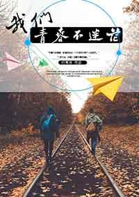 我们青春不迷茫(叶帆)小说热门章节免费在线阅读