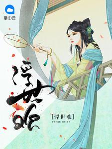 浮世欢(傅欢秦楚)精彩章节全文在线阅读