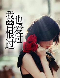 周勋苏念君小说(我曾恨过也爱过)在线章节免费阅读