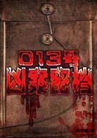 013号凶案密档小说精彩章节全文在线阅读