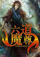 六道魔尊小说精彩章节全文在线阅读