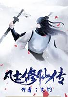 凡士修仙传精彩章节全文在线阅读