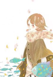 鲸鱼小姐(季夏、宋杭)小说最新免费阅读章节