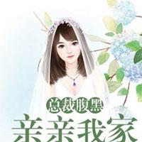 龙王妻(钟离夜青)