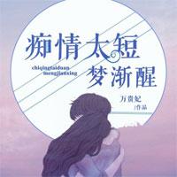 宋晏樂蕭喻小說叫什么-荒唐夢全文閱讀