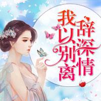 南宫寒唐婉小说大结局全文在线阅读