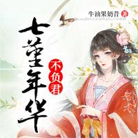 你给的爱承受不起(韩乐熙、安子皓)小说最新免费阅读章节