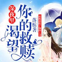 愛你此生不換(林喬顏、石毅)小說最新免費閱讀章節
