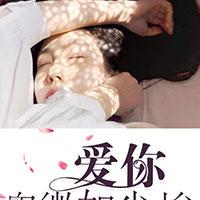 时光不负深情-乔薇薇林季晨小说全文章节免费试读