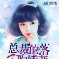 248794(顾千雪宫凌沨)完结章节完整版免费阅读