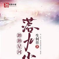 蕭先生誘妻入懷(蕭夜白、喬阮)小說最新章節在線閱讀