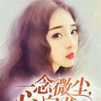 伴你一世清歌(木清歌、宋可晴、丛剑)小说小说完整版在线阅读
