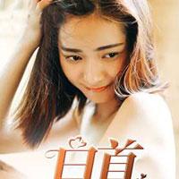 程立陳雪麗小說免費在線閱讀