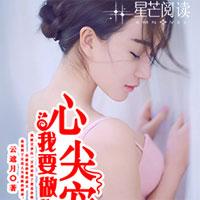 巾帼红妆醉君心(冰瞳,孟北执)
