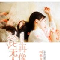 韓少賴上我(辛艾,簡澤川)