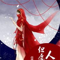 千年深情梦一场(璇惜、桦翱)小说完结全文阅读