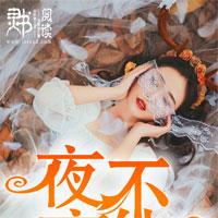 她自幼体质特殊厄运缠身在一位老前辈的指点下结了冥婚(陈晓晓赵恒)