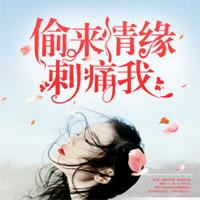 那年樱花树下的泪全章节免费阅读-主角苏小染秦晋深完结版