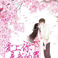 楚夏叶慕迟小说粉色红花-主人公是楚夏叶慕迟的小说