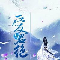 苏酒司晏小说免费阅读